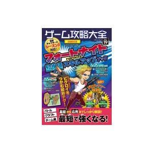 ゲーム攻略大全 Vol.19 100%ムックシリーズ / 雑誌  〔ムック〕|hmv