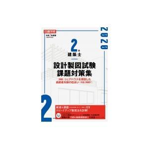 2級建築士 設計製図試験課題対策集 令和2年度版 / 日建学院教材研究会  〔本〕 hmv