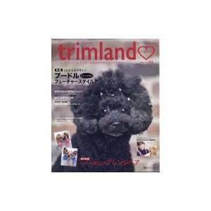 trimland(トリムランド) No.1 うさぎと暮らす 2020年 8月号別冊 / 雑誌  〔雑誌〕|hmv
