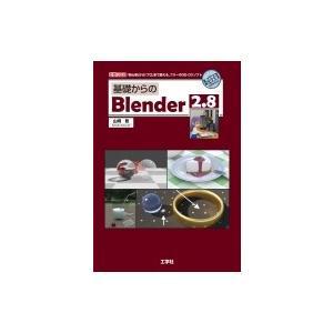 基礎からのblender2.8 I  /  O Books / 山崎聡  〔本〕