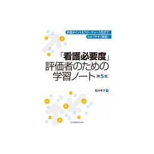 「看護必要度」評価者のための学習ノート 第5版 / 筒井孝子  〔本〕
