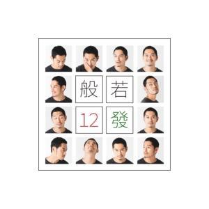 般若 ハンニャ / 12發 【生産限定盤】(+DVD)  〔CD〕 hmv