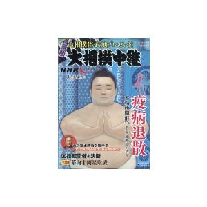 Nhk G-media 大相撲中継 七月場所号 サンデー毎日 2020年 7月 11日号増刊 / 雑誌  〔雑誌〕|hmv
