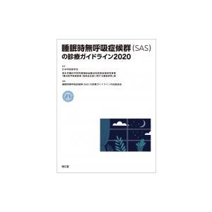 睡眠時無呼吸症候群の診療ガイドライン 2020 / 日本呼吸器学会  〔本〕|hmv