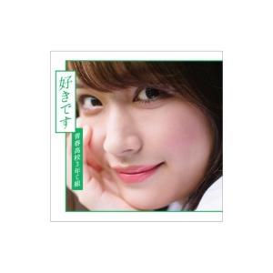青春高校3年C組 / 好きです【通常盤 Type C】(+DVD)  〔CD Maxi〕 hmv