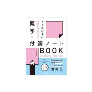 くるみぱんの 薬学×付箋ノートBOOK / くるみぱん  〔本〕