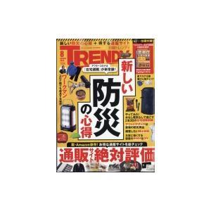 日経 TRENDY (トレンディ) 2020年 8月号 / 日経TRENDY編集部  〔雑誌〕|hmv