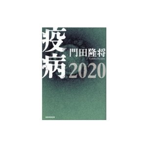 疫病2020 / 門田隆将  〔本〕