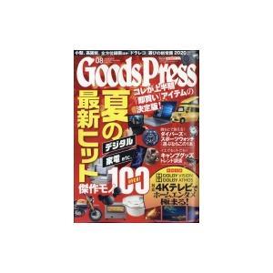 Goods Press (グッズプレス) 2020年 8月号 / Goods Press編集部  〔雑誌〕|hmv