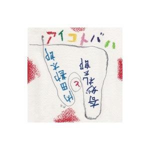 奇妙礼太郎と内田勘太郎 / アイコトバハ  〔CD〕|hmv