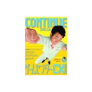 CONTINUE SPECIAL ゲームセンターCX 2020 / CONTINUE編集部  〔本〕|hmv