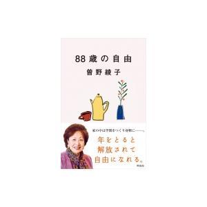 88歳の自由 / 曽野綾子  〔本〕|hmv
