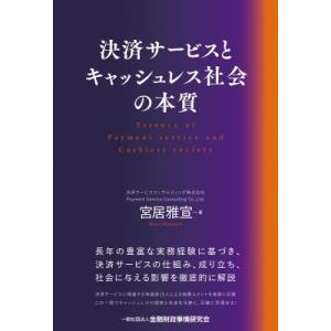 決済サービスとキャッシュレス社会の本質 / 宮居雅宣  〔本〕|hmv