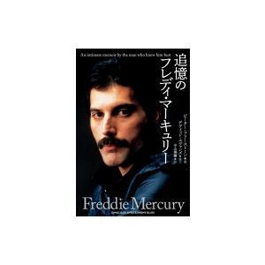 追憶のフレディ・マーキュリー / 書籍  〔本〕|hmv
