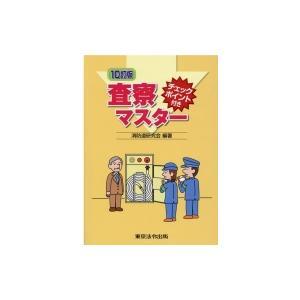 チェックポイント付き 査察マスター / 消防道研究会  〔本〕|hmv