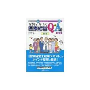 なるほど、なっとく 医療経営Q & A50 初級 医療経営士実践テキストシリーズ / 長英一郎  〔...