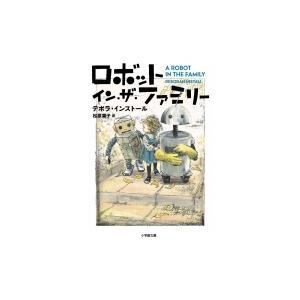 ロボット・イン・ザ・ファミリー 小学館文庫 / デボラ・インストール  〔文庫〕