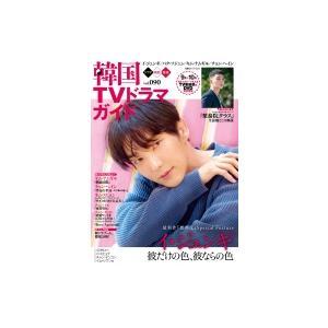 韓国TVドラマガイド 90 双葉社スーパームック / 雑誌  〔ムック〕
