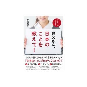 お父さん、日本のことを教えて! はじめての日本国史 / 赤塚高仁  〔本〕|hmv