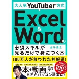 大人気YouTuber方式 Excel  &  Wordの必須スキルが見るだけで身につく本 / 金子晃之  〔本〕|hmv