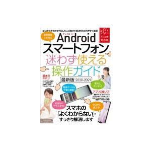 Androidスマートフォン迷わず使える操作ガイド 2020 / standards  〔本〕|hmv