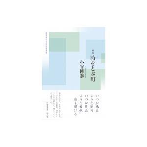 歌集「時をとぶ町」 令和歌集叢書 / 小谷博泰  〔本〕