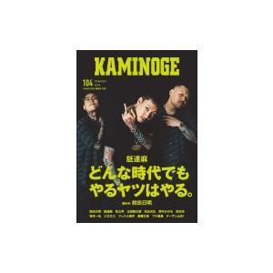 KAMINOGE Vol.104 / KAMINOGE編集部  〔本〕|hmv