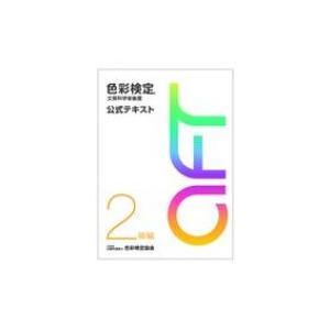 色彩検定 公式テキスト 2級編 (2020年改訂版) / 色彩検定協会  〔本〕|hmv