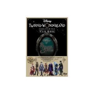 Disney ツイステッドワンダーランド FAN BOOK / ディズニーファン編集部  〔本〕|hmv