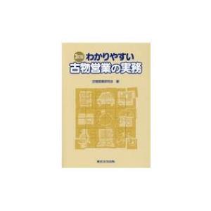 わかりやすい古物営業の実務 / 古物営業研究会  〔本〕