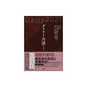 デイリー六法 2021・令和3年版 / 大石眞  〔辞書・辞典〕|hmv