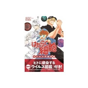 「はたらく細胞」ウイルスの教科書 KCデラックス / 清水茜  〔コミック〕|hmv