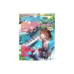 小学生のかんたんピアノ 2020 シンコーミュージックムック / シンコーミュージック スコア編集部  〔ムック〕|hmv