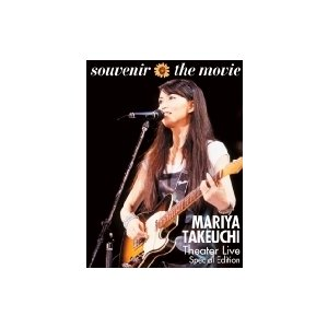 竹内まりや タケウチマリヤ / souvenir the movie 〜MARIYA TAKEUCHI Theater Live〜 (Special Edition) (Blu-ray)  〔BLU-RAY DISC〕|hmv