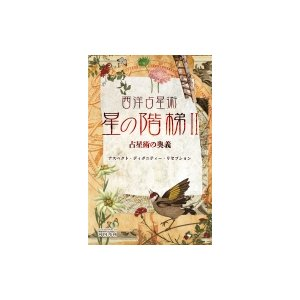 西洋占星術 星の階梯II 占星術の奥義 / Kuni.kawachi  〔本〕|hmv