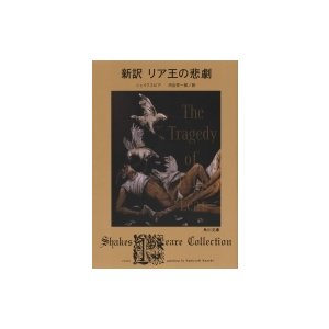 新訳 リア王の悲劇 角川文庫 / ウィリアム・シェイクスピア  〔文庫〕