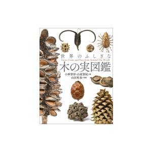 世界のふしぎな木の実図鑑 / 小林智洋  〔本〕