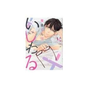 青島くんはいじわる 1 Only Lips Comics / 吉井ユウ  〔本〕|hmv