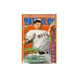 野球太郎 No.036 2020ドラフト直前大特集号 バンブームック / 雑誌  〔ムック〕|hmv