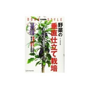 道法スタイル 野菜の垂直仕立て栽培 / 道法正徳  〔本〕|hmv
