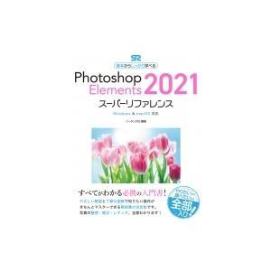 Photoshop Elements 2021スーパーリファレンス Windows  &  macOS対応 / ソーテック社  〔本〕|hmv