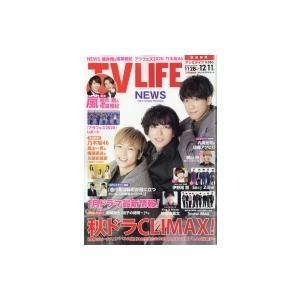 TV LIFE(テレビライフ)首都圏版 2020年 12月 11日号【表紙巻頭:NEWS】 / TV...
