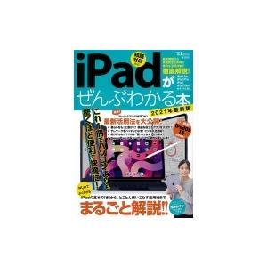 iPadがぜんぶわかる本 2021年最新版 TJMOOK / 雑誌  〔ムック〕|hmv
