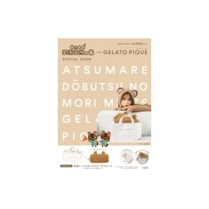 あつまれ どうぶつの森 meets GELATO PIQUE SPECIAL BOOK / ブランド...