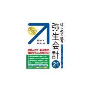 はじめて使う弥生会計21 / 嶋田知子  〔本〕|hmv