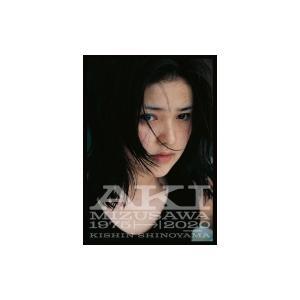 AKI MIZUSAWA 1975-2020 / 水沢アキ  〔本〕の画像