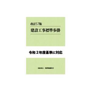 建設工事標準歩掛 / 書籍  〔本〕|hmv