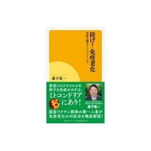 防げ!免疫老化 免疫の鍵はミトコンドリア / 森下竜一  〔本〕|hmv