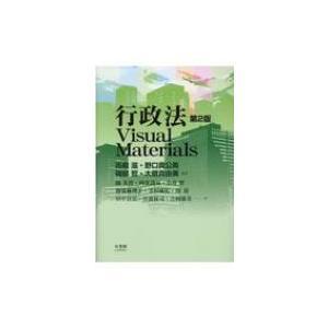 行政法Visual Materials / 高橋滋  〔本〕|hmv