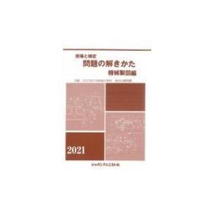現場と検定 問題の解きかた 機械製図編 2021年版 / 機械製図問題の解きかた編集委員会  〔本〕